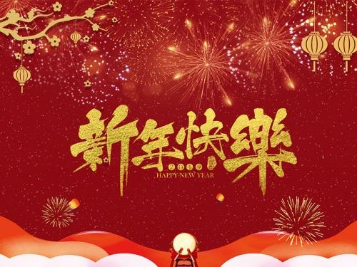 扬州市永安医疗器械有限公司祝大家新年快乐!