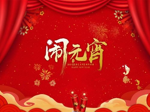 扬州市永安医疗器械有限公司祝大家元宵节快乐!