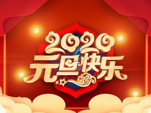 扬州市永安医疗器械有限公司祝大家元旦快乐!