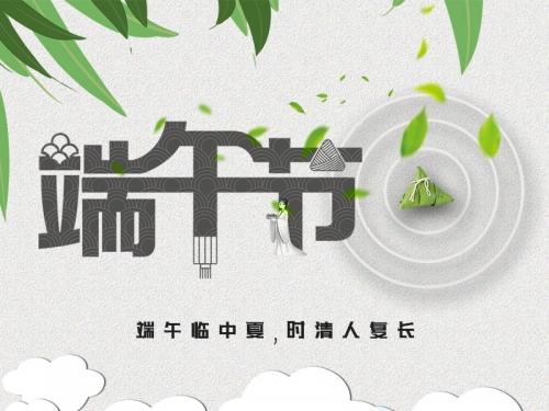 扬州市永安医疗器械有限公司祝大家端午节安康