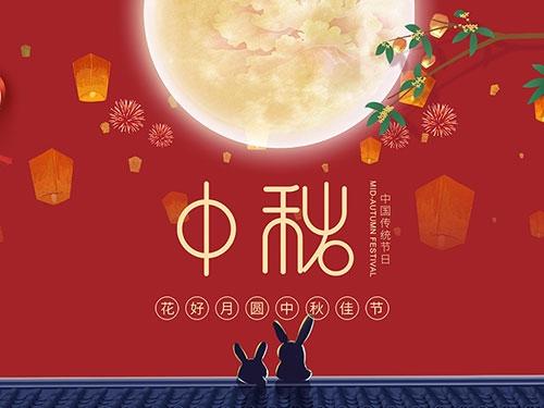 扬州市永安医疗器械有限公司祝大家中秋节快乐!
