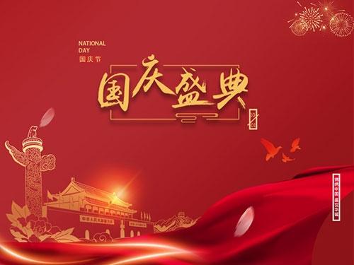 扬州市永安医疗器械有限公司祝大家国庆节快乐!