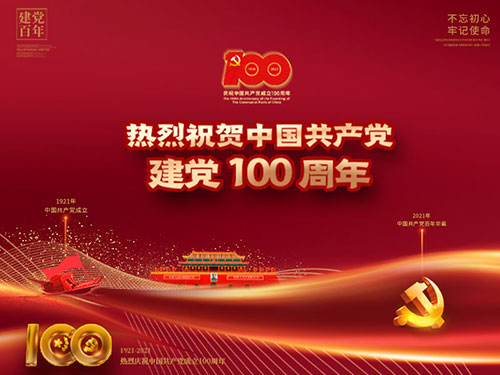 扬州市永安医疗器械有限公司庆祝中国共产党成立100周年!